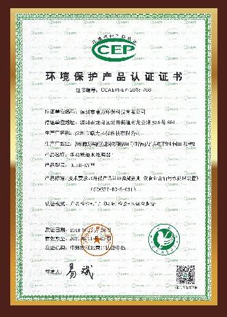 CCEP環境保護產品認證證書