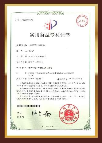 實用新型專利證書(一種新型污水凈化箱)