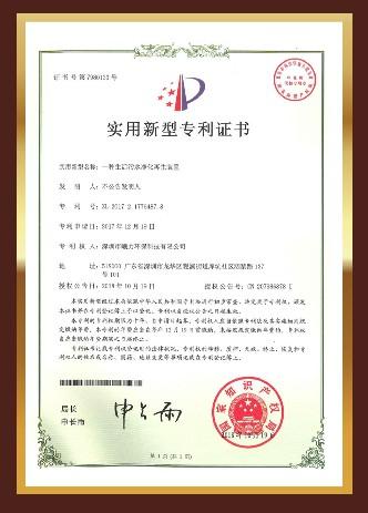 實用新型專利證書(一種生活污水凈化再生裝置)
