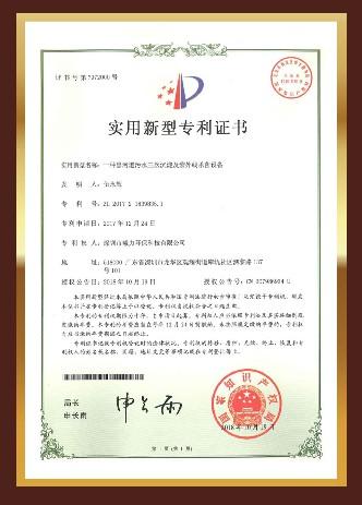 實用新型專利證書(一種黑河道污水三次沉淀及紫外線殺菌設備)