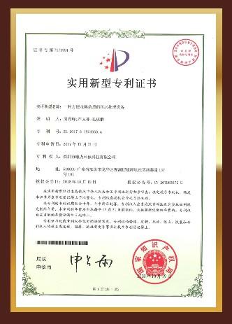 實用新型專利證書(一種方便收集雜質的污水處理設備)