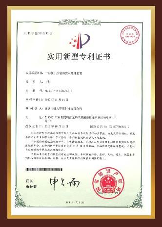 實用新型專利證書(一種便于拆裝的廢水處理裝置)