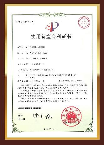 實用新型專利證書(多功能油水處理器)