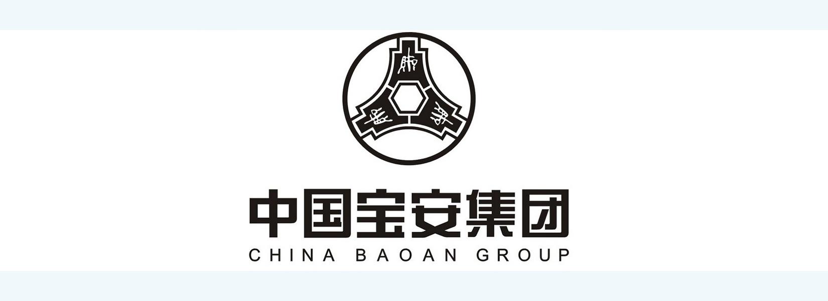 中國寶安集團