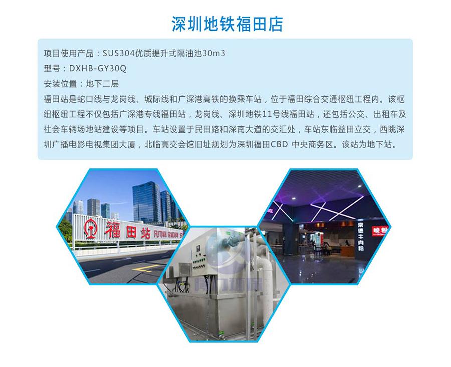 深圳地鐵案例