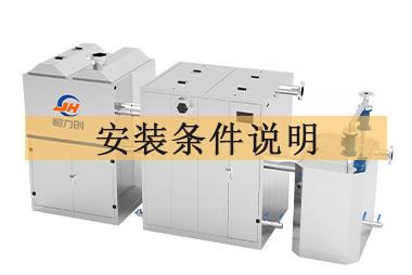 全自動油水分離器安裝條件說明