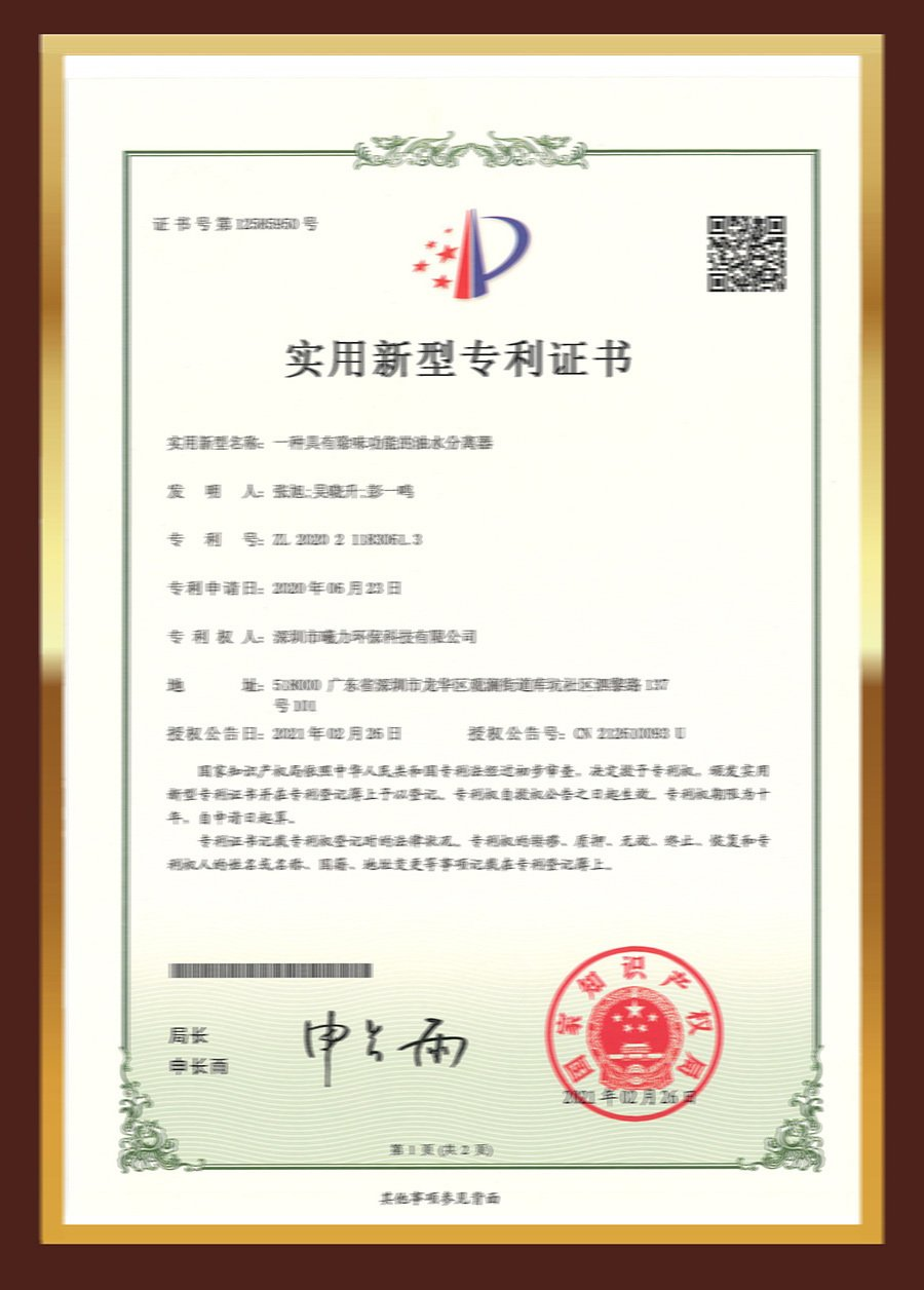 实用新型专利证书(一种具有除味功能的油水分离器)