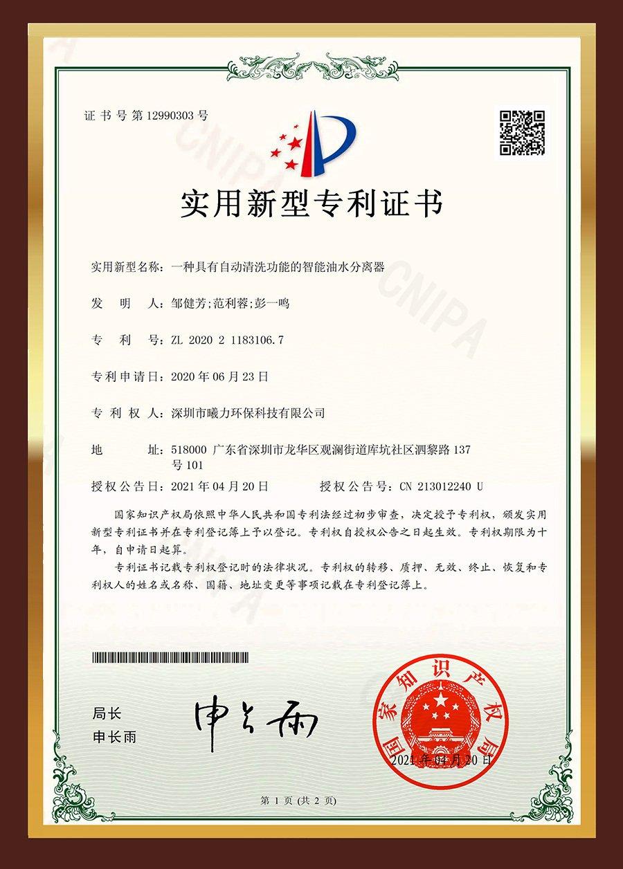 实用新型专利证书(一种具有自动清洗功能的智能油水分离器)