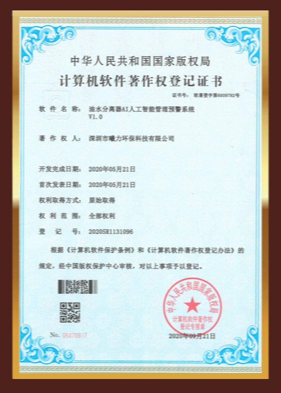 计算机软著证书(油水分离器AI人工智能管理预警系统V1.0)