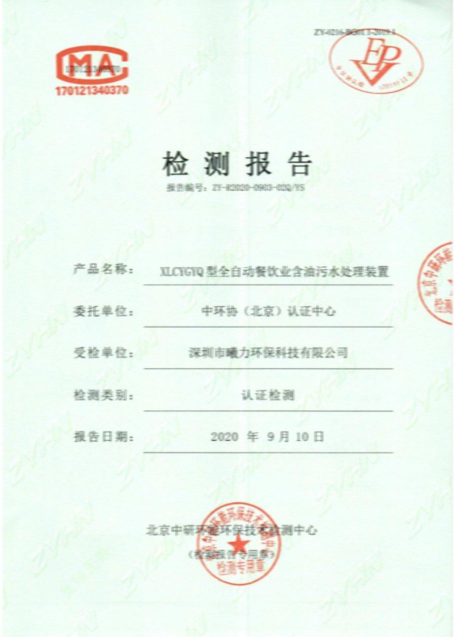 检测报告(XLCYGYQ型全自动餐饮业含油污水处理装置)