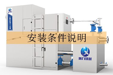 全自动油水分离器安装条件说明