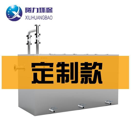 定制工業油水分離器