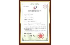 实用新型专利证书(一种新型污水净化箱)