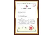 实用新型专利证书(一种多功能的污水处理装置)